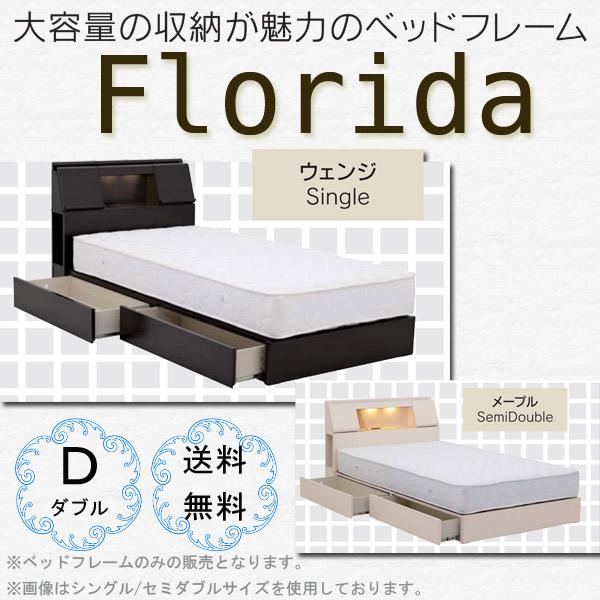 ベッドフレーム 【Florida フロリダ】 D-ウェンジ/メープル ダブルサイズ Dサイズ 木製 収納付 LED照明付 ダブルコンセント付 ベッドフレームのみ