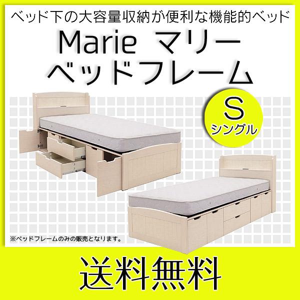 【お得なクーポン配布中★】ベッドフレーム 【Marie マリー】 S-メープル シングルサイズ Sサイズ 木製 ダブルコンセント付 ベッドフレームのみ