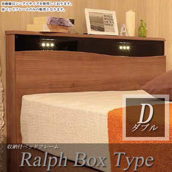 ベッドフレーム 【Ralph ラルフ(BOX Type)】 D-WNT ダブルサイズ Dサイズ 木製 収納付 LED照明付 ダブルコンセント付 ベッドフレームのみ