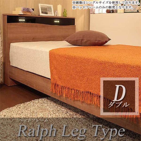 ベッドフレーム 【Ralph ラルフ(LEG Type)】 D-WNT ダブルサイズ Dサイズ 木製 LED照明付 ダブルコンセント付 ベッドフレームのみ