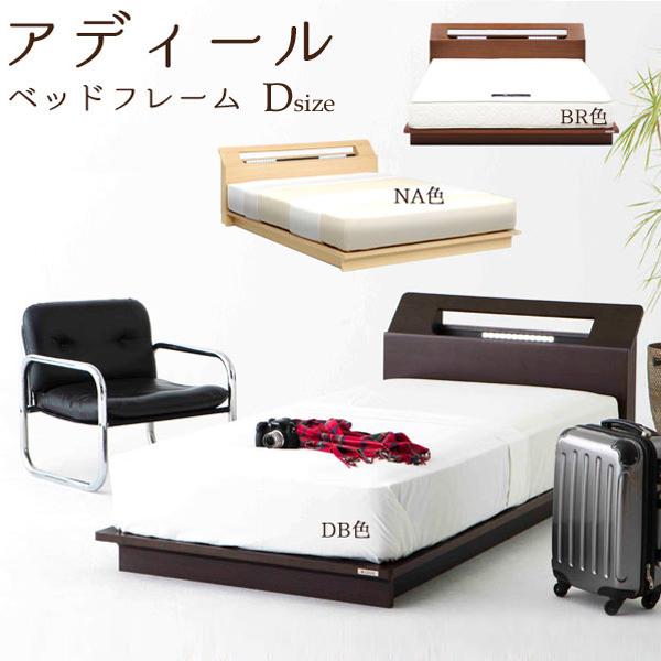 ダブルベッドフレーム 【アディール Dサイズ】ダブル ロータイプ ベッドフレームのみ 【bed】【Granz グランツ】 bed