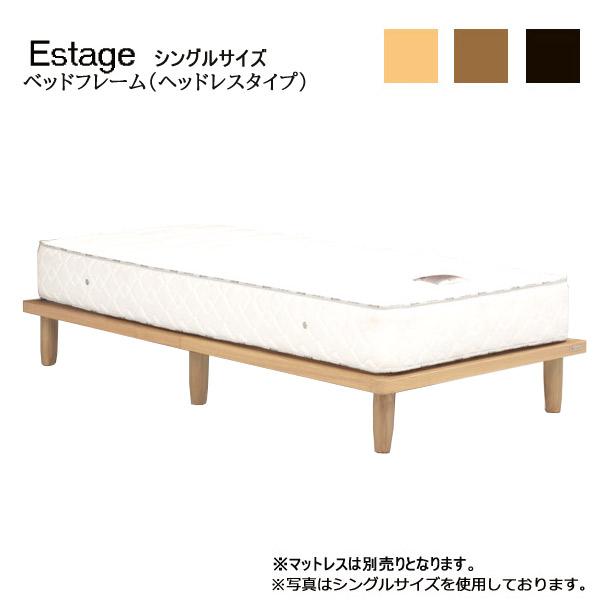 シングルベッドフレーム 【エステージ ヘッドレスタイプ Sサイズ】シングル ハイタイプ/ロータイプ 床面高さ2段階調節可能 ベッドフレームのみ bed/Granz/グランツ/おしゃれ