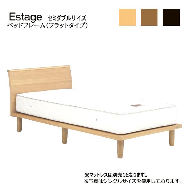 セミダブルベッドフレーム 【エステージ フラットタイプ SDサイズ】セミダブル ハイタイプ/ロータイプ 床面高さ2段階調節可能 ベッドフレームのみ bed/Granz/グランツ/おしゃれ