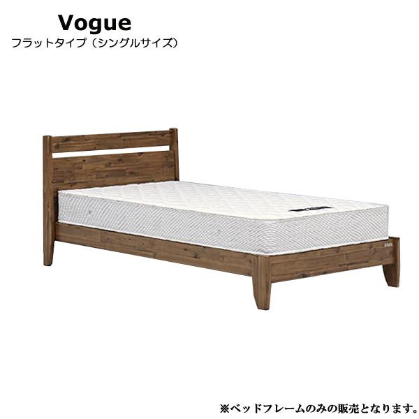 シングルベッドフレーム 【ヴォーグ フラットタイプ】 ベッドフレーム Sサイズ シングルサイズ アカシア材 ベッドフレームのみ 【bed】【Granz グランツ】