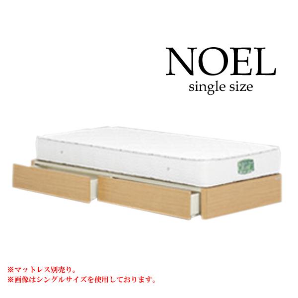 シングルベッドフレーム 【ノエル ヘッドレスタイプ(引出し付き)】 ベッドフレーム Sサイズ シングルサイズ アルダー材 ベッドフレームのみ 【bed】【Granz グランツ】