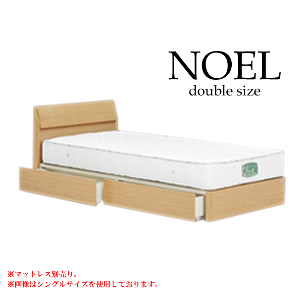 ダブルベッドフレーム 【ノエル フラットタイプ(引出し付き)】 ベッドフレーム Dサイズ ダブルサイズ アルダー材 ベッドフレームのみ 【bed】【Granz グランツ】