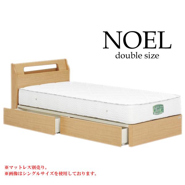 ダブルベッドフレーム 【ノエル Sキャビタイプ(引出し付き)】 ベッドフレーム Dサイズ ダブルサイズ アルダー材 ベッドフレームのみ 【bed】【Granz グランツ】