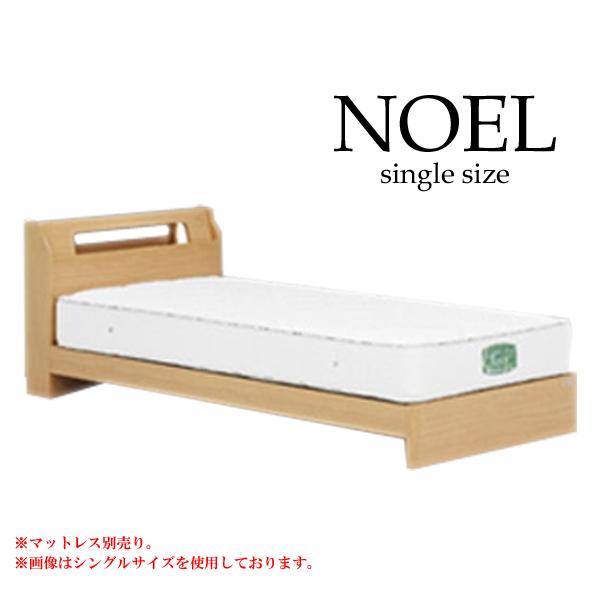シングルベッドフレーム 【ノエル Lキャビタイプ(引なしべ―シック)】 ベッドフレーム Sサイズ シングルサイズ アルダー材 ベッドフレームのみ 【bed】【Granz グランツ】
