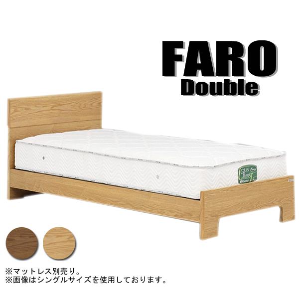 ダブルベッドフレーム 【ファーロ】 ベッドフレーム Wサイズ ダブルサイズ タモ材 ベッドフレームのみ 【bed】【Granz グランツ】