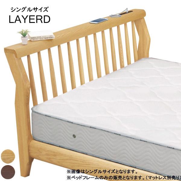 シングルベッドフレーム 【レイヤード】 ベッドフレーム Sサイズ シングルサイズ ベッドフレームのみ 【bed】【Granz グランツ】