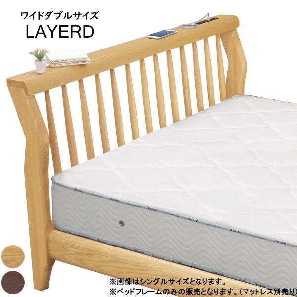 ワイドダブルベッドフレーム 【レイヤード】 ベッドフレーム WDサイズ ワイドダブルサイズ ベッドフレームのみ 【bed】【Granz グランツ】