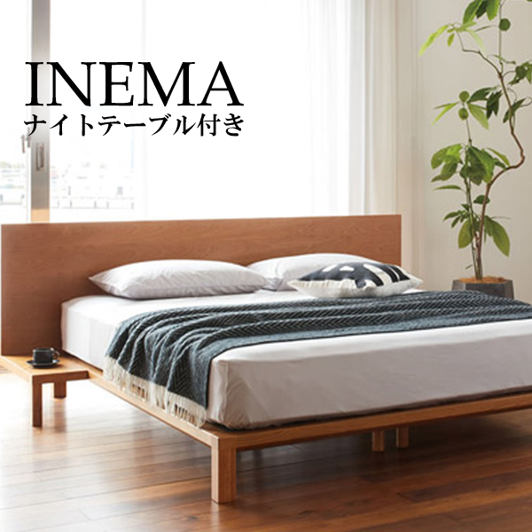 日本ベッド ベッドフレーム【inema(イネマ)】NT付 SDサイズ/C972(ウォルナット)C971(ブラックチェリー)セミダブルサイズ