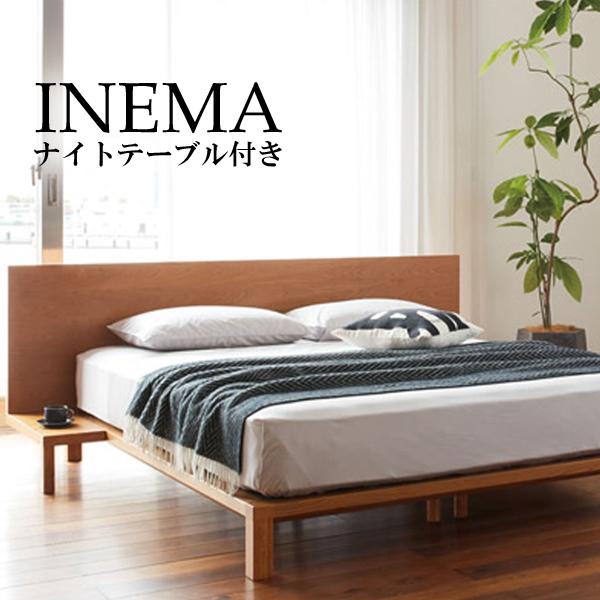 日本ベッド ベッドフレーム【inema(イネマ)NT付 】 Dサイズ/C982(ウォルナット)C981(ブラックチェリー)ダブルサイズ