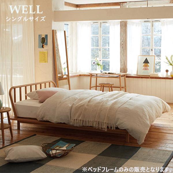 日本ベッド ベッドフレームのみ【well(ウェル)】Sサイズ/C991(ナチュラル)シングルサイズ