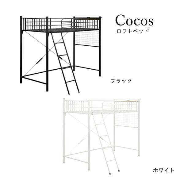 Cocos【ココス】 ロフトベッド シンプル コンセント付 パイプベッド ハイタイプ 新生活
