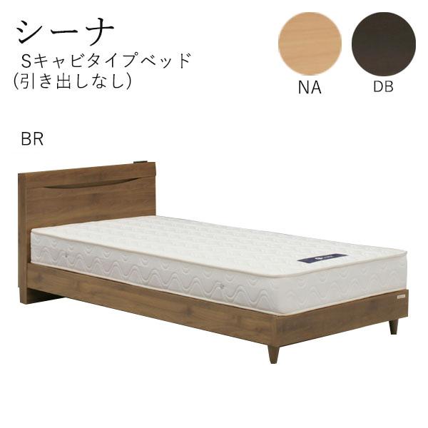 木製 ベッドフレームのみ 単品 コンセント付き 棚付き 【シーナ】Sキャビタイプ 引き出しなし シングルベッド セミダブルベッド ダブルベッド