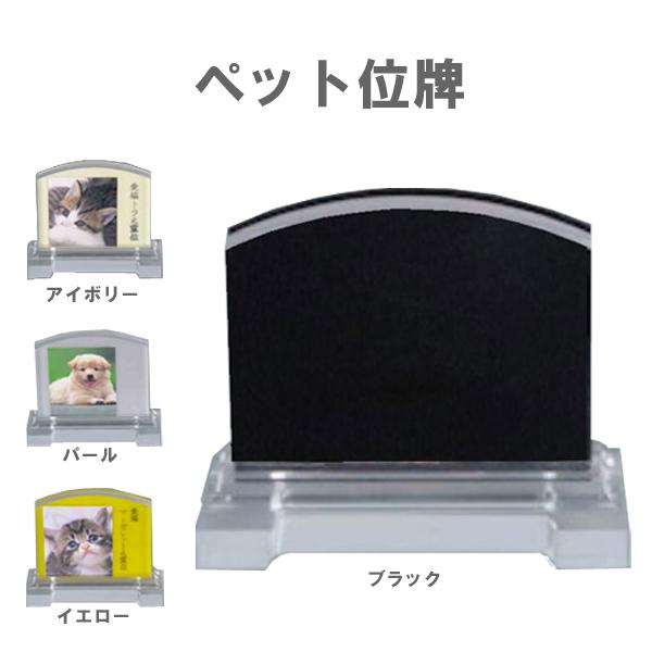 【送料無料】 ペット位牌 全4色 【真澄 ますみ】 ブラックイエローパールアイボリー 仏壇 ペット用