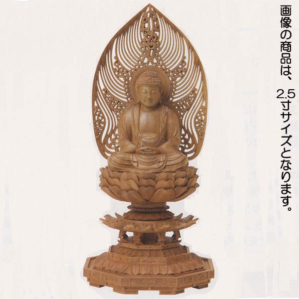 仏像 【白檀 八角台座 座釈迦 水煙光背】 2.5寸