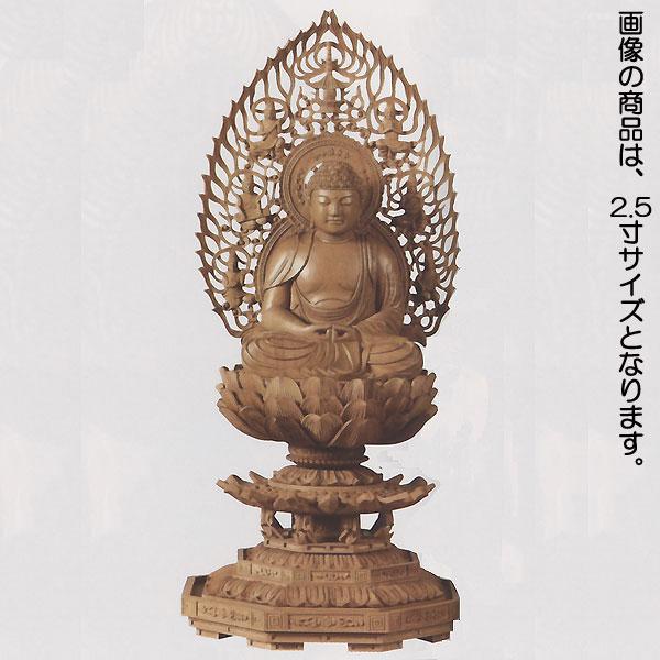 仏像 【白檀 八角台座 座弥陀 飛天光背】 3.0寸