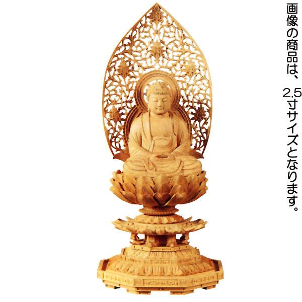 仏像 【柘植 八角台座 座釈迦 唐草光背】 3.0寸 【送料無料】