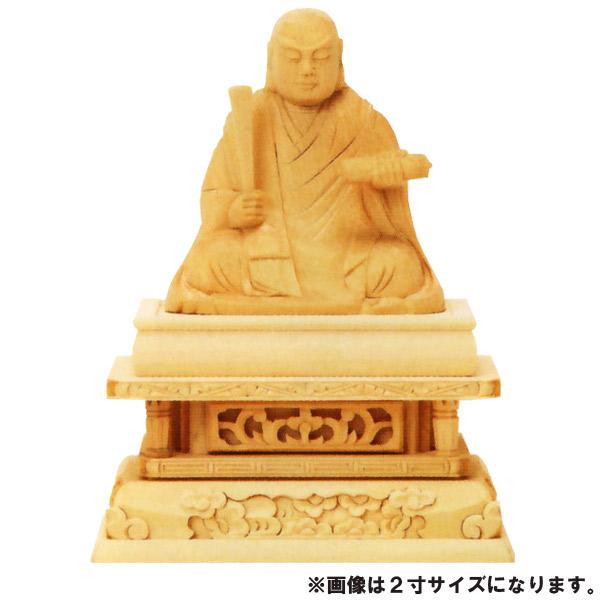 仏像 【総白木 日蓮】 2.0寸 【送料無料】