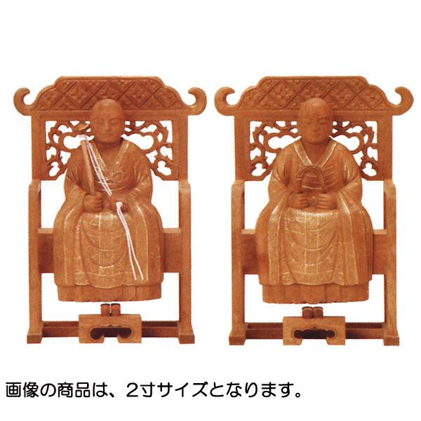 仏像 【楠木地彫 常済・承陽(太祖・高祖) 金泥書】 1.8寸 【送料無料】