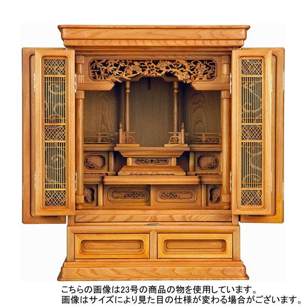 仏壇 唐木仏壇 上置仏壇 【 菊生 きくお 】 25号 楡