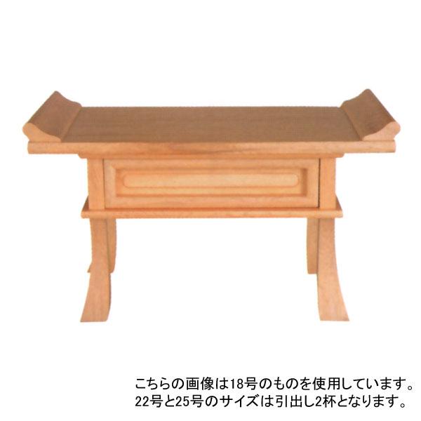 経机 【 紅丸 べにまる 】 18号 【送料無料】