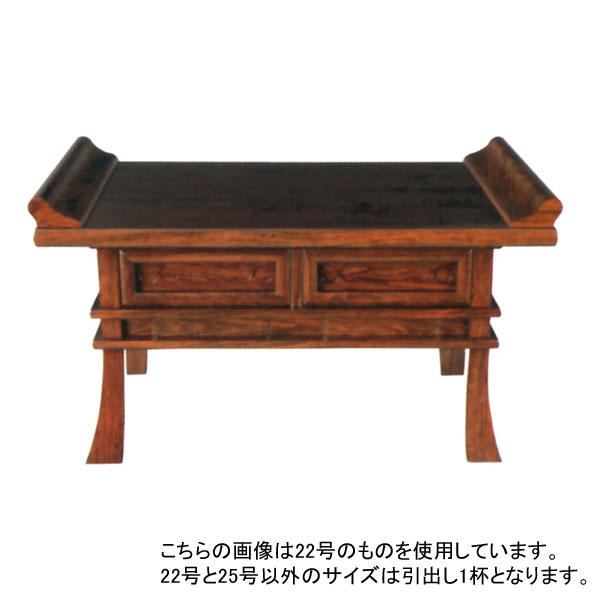 経机 【 真澄 ますみ 】 18号 黄金檀調