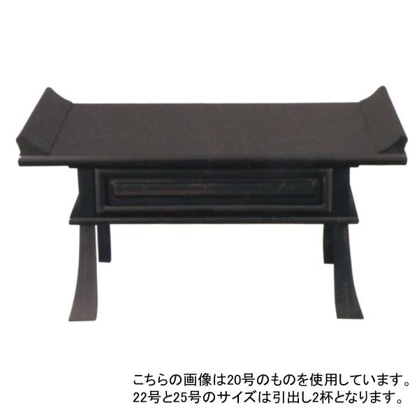 経机 【 操 みさお 】 18号 黒檀 【送料無料】