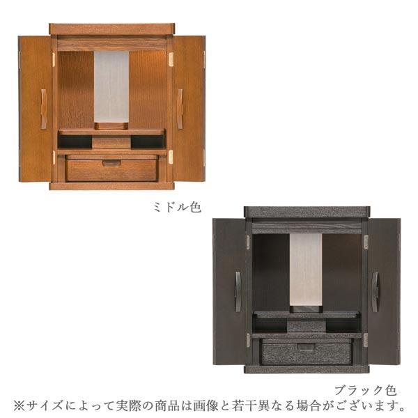 仏壇 家具調仏壇 上置 【弥千代 (やちよ)】 ブラック色/ミドル色 15号