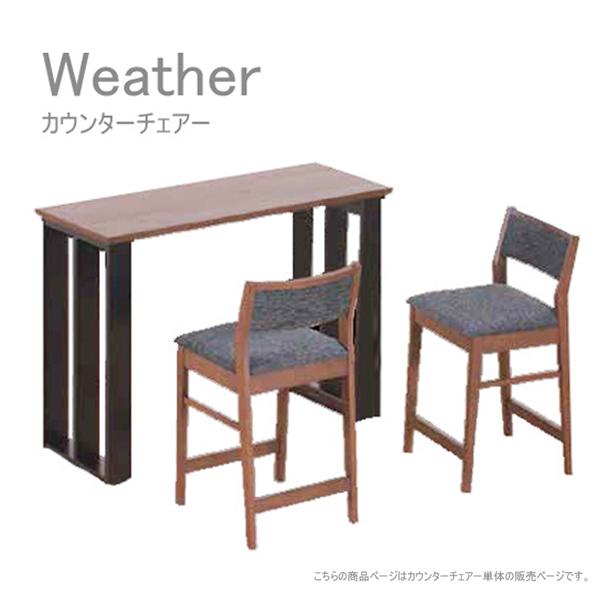 ダイニングチェアー 【Weather ウェザー】 カウンターチェアー 椅子/家庭用/座面高60cm/おしゃれ/かわいい/1人掛け【送料無料】