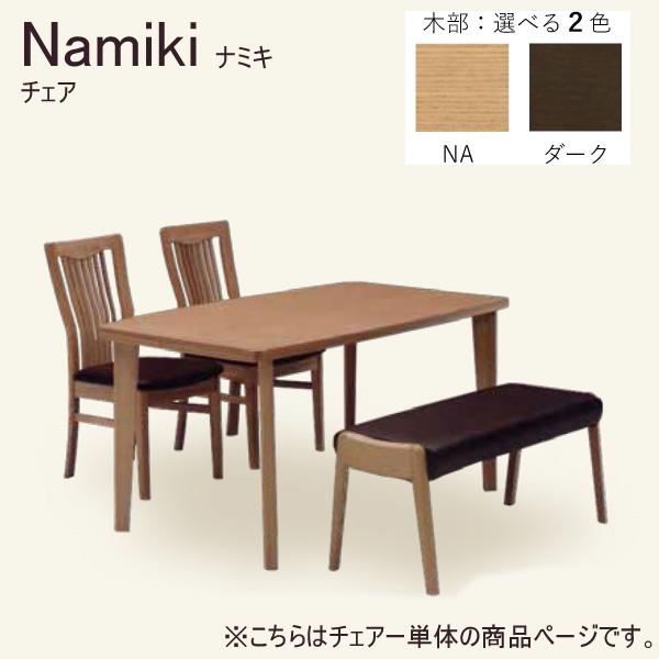 ダイニングチェアー 【Namiki ナミキ】 チェア(2脚セット) おしゃれ椅子【送料無料】