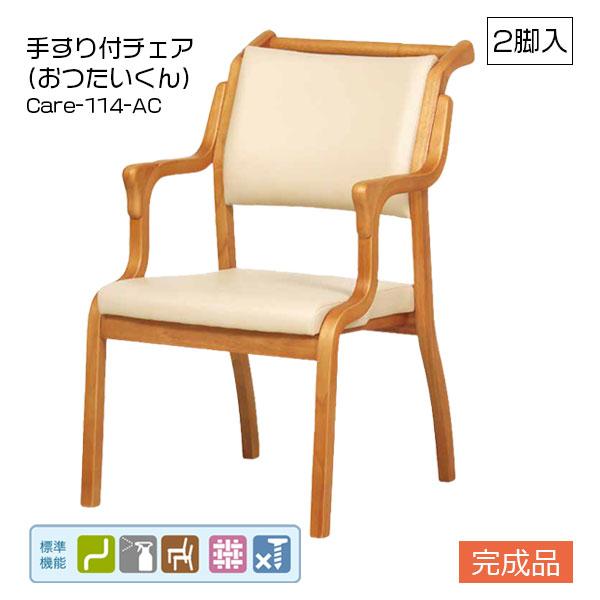 【お得なクーポン配布中★】チェアー 【Care-AC-104-IN 】 おつたいくん1脚 おしゃれ椅子【送料無料】