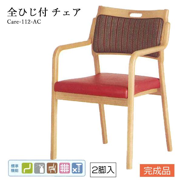 【お得なクーポン配布中★】スタッキングチェア 【care-ac-102-in 2脚セット】 木製椅子/いす/ダイニングチェア/リビングチェア/食卓椅子/おしゃれ/シンプル【送料無料】