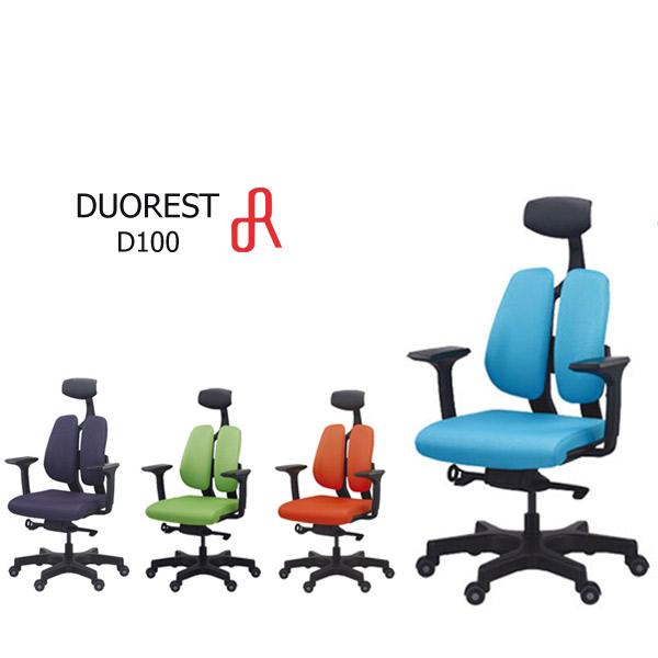 DUOREST チェア ダイヤル調節【Dseries D100】オフィスチェアー 肘付 ガス圧昇降 シンクロリクライニング