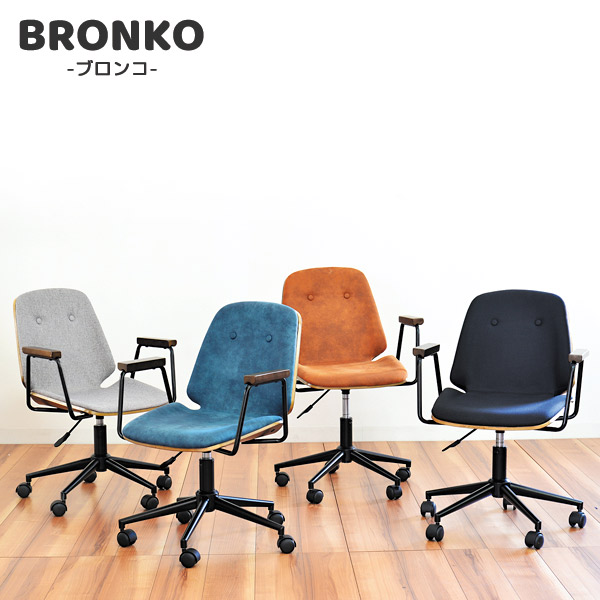 【BRONKO/ブロンコ HOMEチェア BU/BR/GY/BK】
