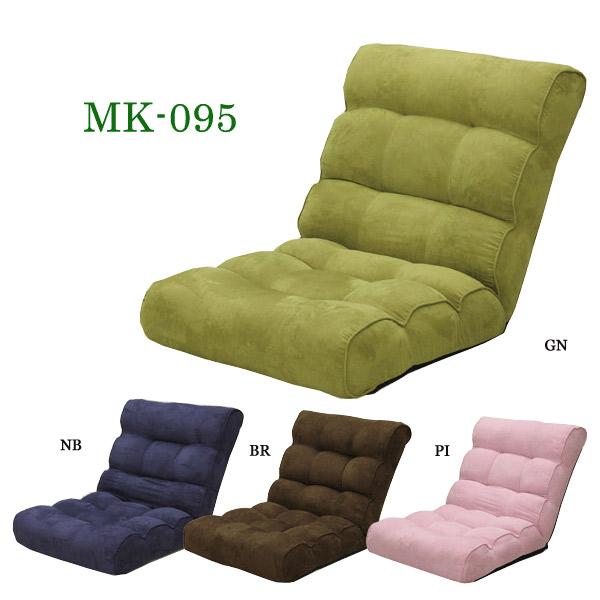 座椅子 【ジャンボ座椅子 MK-095】 ポケットコイル 幅95 多段階リクライニング GN/NB/BR/PI 選べる4色 完成品 【送料無料】