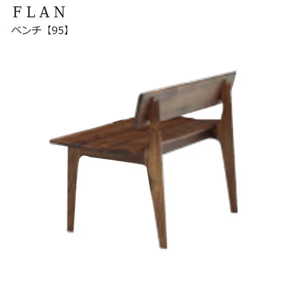 【FLAN】フラン ベンチ 【95】 椅子 イス ウォールナット 無垢材 flan Furniture