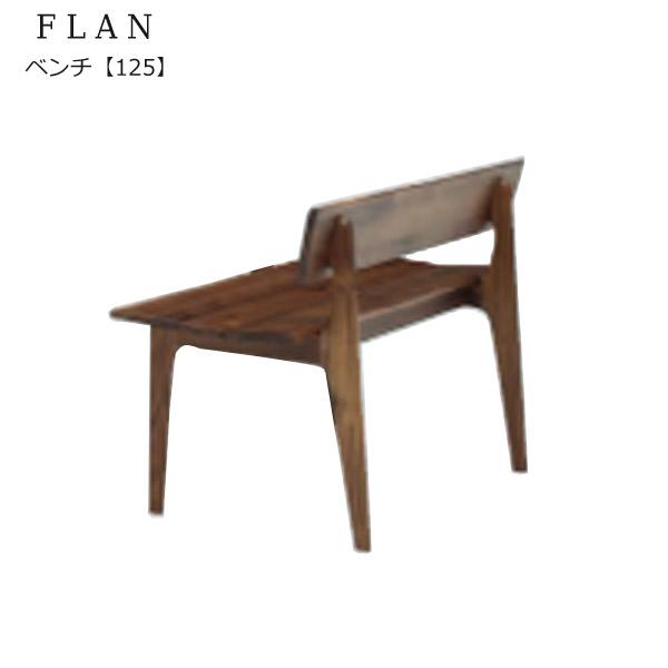 【お得なクーポン配布中★】【FLAN】フラン ベンチ 【125】ダイニングベンチ 椅子 イス ウォールナット 無垢材 flan Furniture