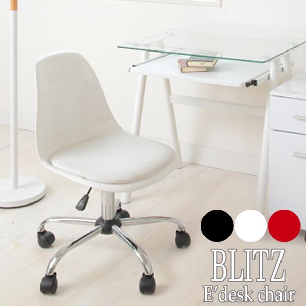 デスクチェア 【EDC-4341(ホワイト)/EDC-4344(レッド)/EDC-4349(ブラック)】 オフィスチェア 椅子 PC用 3色 キャスター付き 昇降式 BLITZ 【送料無料】