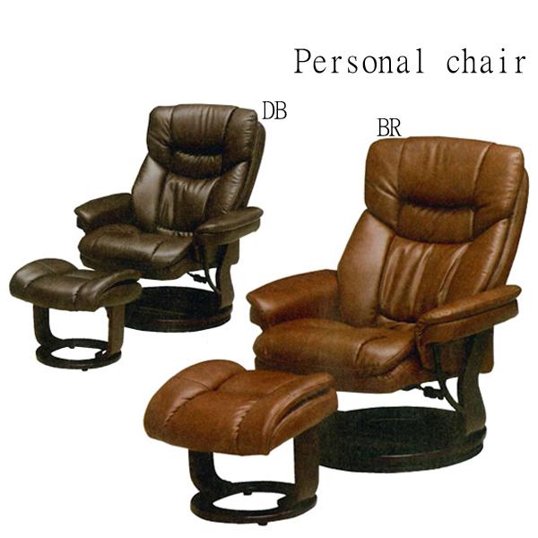 【パーソナルチェア P-040】DB/BR 椅子/チェア/パーソナルチェア/リクライニング/ビンテージ調/おしゃれ/かわいい/インテリア/デザイン家具【送料無料】