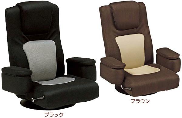 【リビングチェア 座椅子】LZ-082-BK LZ-082-BR リクライニング 回転式 【送料無料】