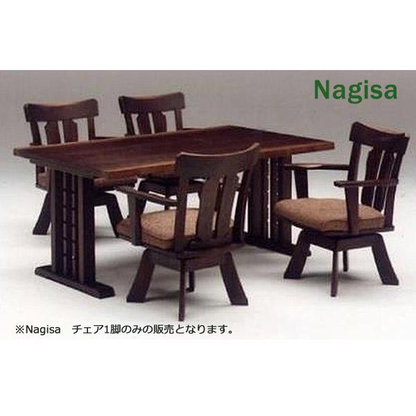 チェア 【Nagisa ナギサ】ダイニングチェア 食卓椅子 食堂椅子 木製 キッチンチェア 北欧 おしゃれ