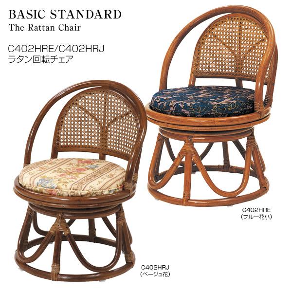 チェア【C402HRE/C402HRJ 回転チェア】座椅子 座イス 座いす ざいす 籐 ラタン 360度 回転式 ハイタイプ コンパクト 選べるクッション2種 完成品
