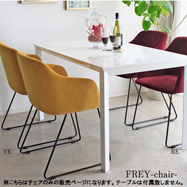 【FREY(フレイ) チェア RE/YE】 カフェ風チェアー ダイニングチェア カジュアル おしゃれ デザイナーズ シンプルモダン 椅子【代引不可】