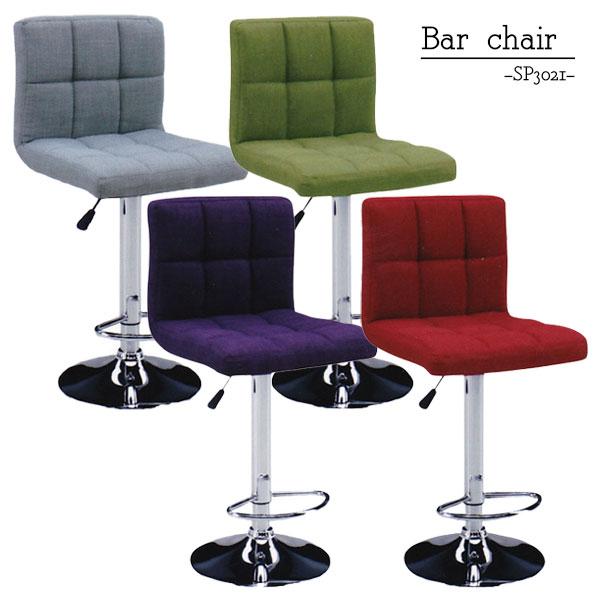 バーチェア【SP-3021 バーチェア】カウンターチェア 昇降式 イス 椅子 ファブリック おしゃれ ハイチェア 背もたれ付き カフェ カウンター椅子