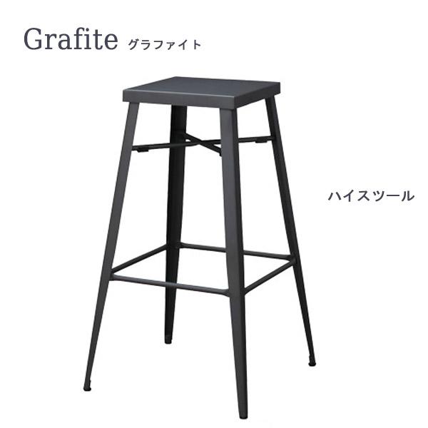ハイスツール 【GRP-335】【Graphite】グラファイト バーチェア カフェチェア カウンターチェア 椅子 イス スチール スタイリッシュ モダン 黒鉛 デザイナーズ おしゃれ