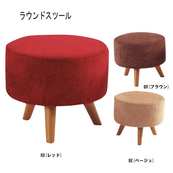 スツール【GS-666RD/BR/BE】ラウンドスツール 椅子 イス 玄関 リビング