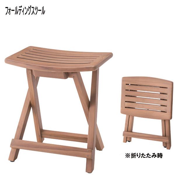 フォールディングスツール 1脚【TTF-902】 天然木 チーク 花台 椅子 イス チェア サイドテーブル 折りたたみ